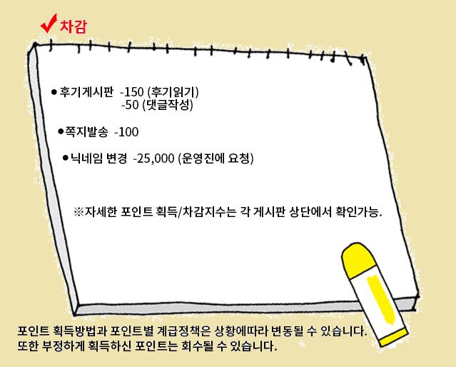 포인트 배너 차감2(1).png